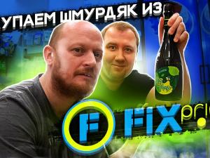 Обзор пива из FIX PRICE