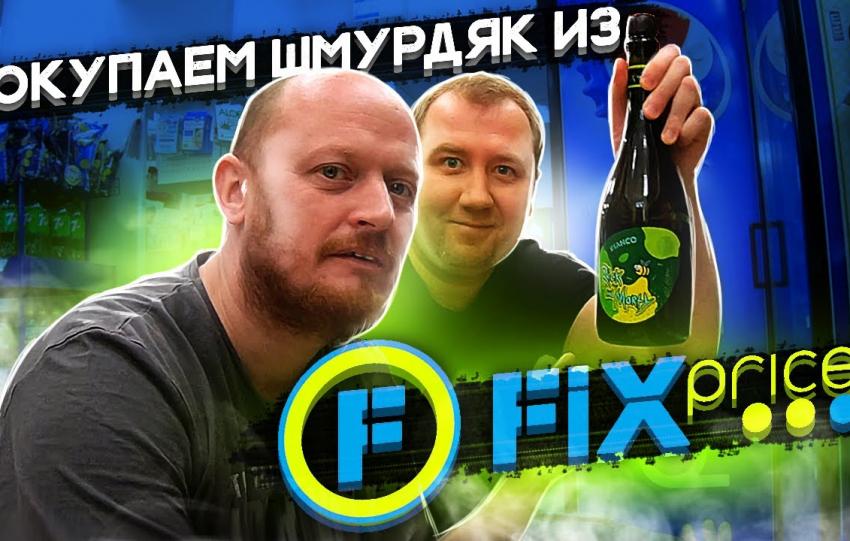 Обзор пива из FIX PRICE - TwitNow.ru