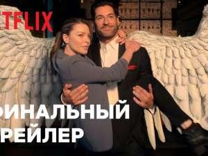Люцифер – Трейлер последнего сезона от Netflix