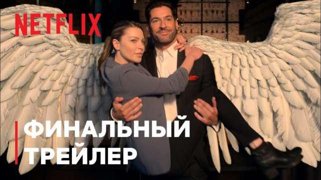 Люцифер - Трейлер последнего сезона от Netflix - TwitNow.ru